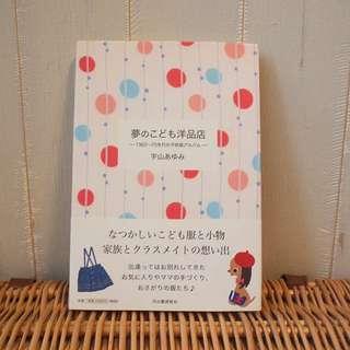 日本昭和復古圖文書ayumi uyama宇山娃娃玩具