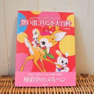 日本昭和復古圖文書ayumi uyama宇山娃娃玩具小鹿bambi
