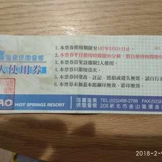 🚚 海寶溫泉會館雙人使用券共3張