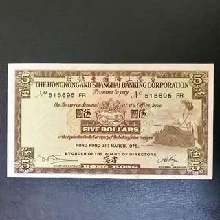 1975年匯豐銀行伍圓紙幣