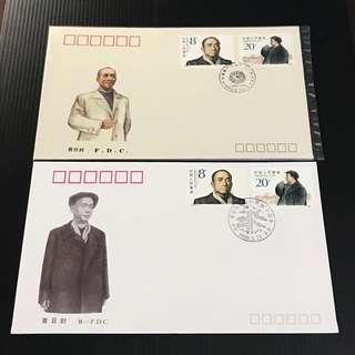 China Stamp - J168 首日封 FDC 中国邮票 1990