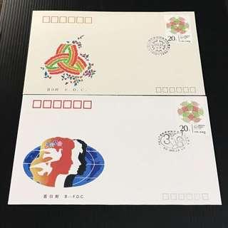 China Stamp - J167 首日封 FDC 中国邮票 1990