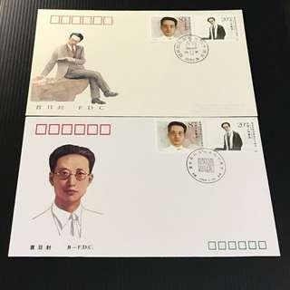 China Stamp - J157 首日封 FDC 中国邮票 1989