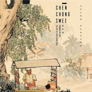 STROKES OF LIFE: THE ART OF CHEN CHONG SWEE Catalogue