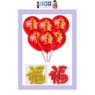 CNY Balloon