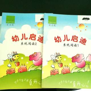 Chinese Readers, 百里果/ Berries