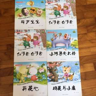 Chinese books with Hanyu pinyin