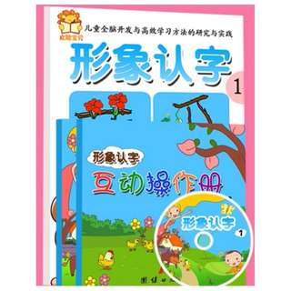 Image To Word Literacy Series 1 |形象认字系列一*Simplified Chinese*age3-7岁
