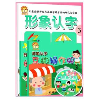 Image To Word Literacy Series 3 |形象认字系列三*Simplified Chinese*age3-7岁