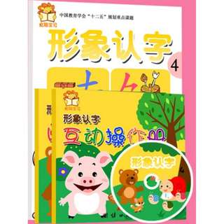 Image To Word Literacy Series 4 |形象认字系列四*Simplified Chinese*age3-7岁
