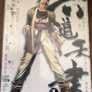 Liu Dao Tian Shu ( 六道天书)