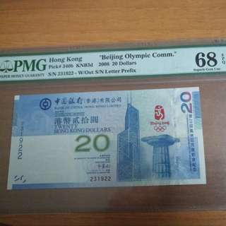 (高分奧運鈔)2008年 中銀香港 奧運紀念鈔