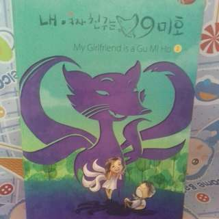 Novel My Girlfriend is gumiho