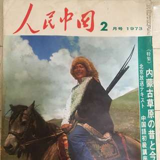 RenMingZhongGuo magazine 1973 Cultural Revolution era.
