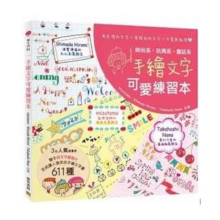 (省$21)<20160301 出版 8折訂購台版新書> 手繪文字可愛練習本:有表情的文字~會說話的文字~可愛無極限, 原價 $90 特價$72