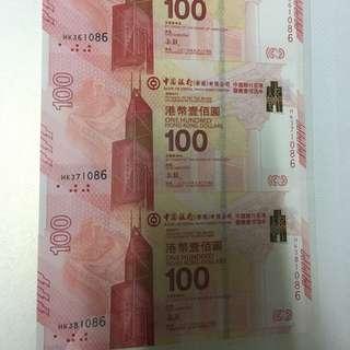 中銀紀念鈔3連張(發財號碼)