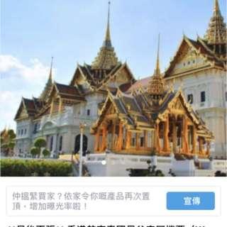 *最後兩張*香港航空泰國曼谷來回機票 連20kg行李(不連稅)