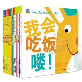 💥{NEW} Award Winning - 生活能力培养第一书 - Mandarin 16 books set - For Babies and Pre school children
