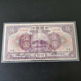 1930 Bank Of China Amoy 5 dlr