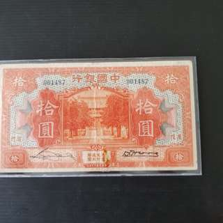 1930 Bank Of China Amoy 10 dlr