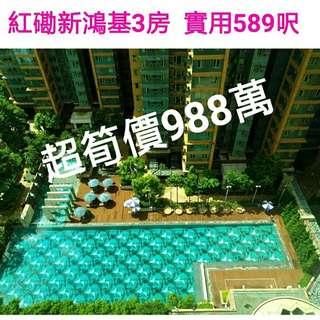 紅磡新鴻基3房,超筍價988萬