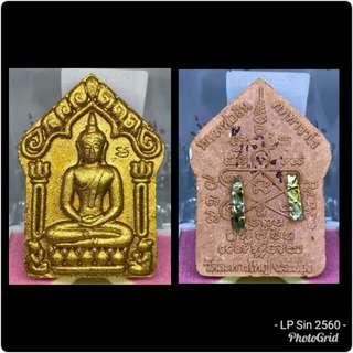 Phra Khun Paen (LP Sin 2560)