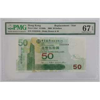中國銀行 2008 $50 (高分 補版)  S/N: ZZ633946 - PMG 67 EPQ Superb Gem Unc