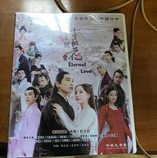 Chinese Drama DVD - Eternal Love