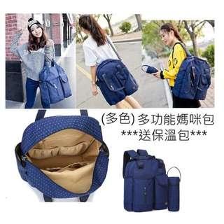 多功能全面媽咪背包 ($198包郵寄) - (背包媽媽袋,奶粉袋,BB袋,媽咪包,尿片包)