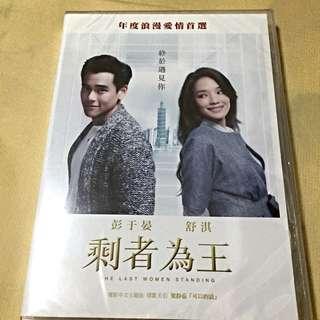 🚚 全新 剩者為王 DVD