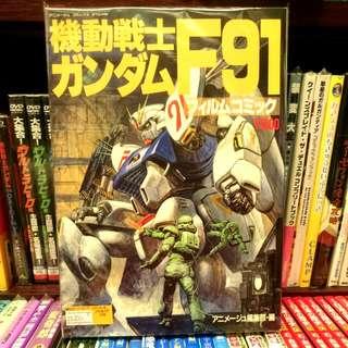 日版  機動戰士GUNDAM F91 電影分鏡彩色漫畫