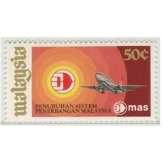 Malaysia 1973 Formation of Malaysia Airline System 50c Mint MNH SG #112