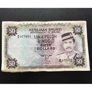 Brunei Darussalam $50 Old Note