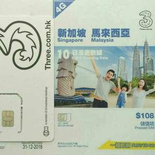 新加坡/馬來西亞 上網卡 10天 4G 3GB 新加坡 + 4G 500MB 馬來西亞 +128kbps 無限數據 上網卡 SIM Card