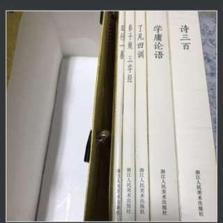 新华文书本