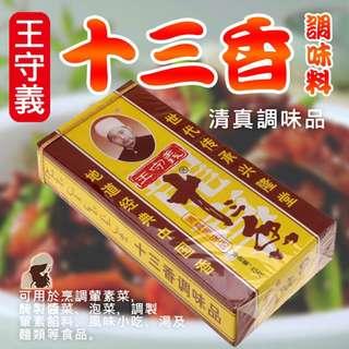 🚚 【FD30】王守義十三香 清真香料 炒菜燒烤調味料 45g