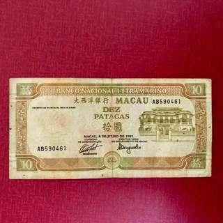 1991年澳門大西洋银行10元紙幣