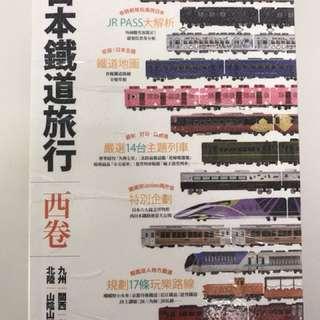 日本鐵道旅行 西卷 《鐵道迷必睇》