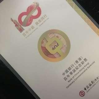 中銀一百周年記念鈔三連張