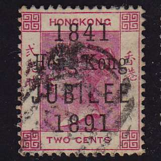 香港C1 開埠50週年紀念舊票 VF