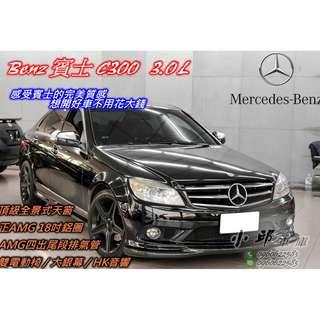 08年 Benz C300