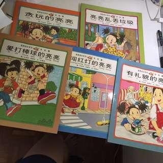 Preschooler story books