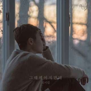 ROY KIM-Only Then [Single Album]