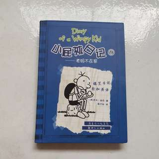 Diary Of A Wimpy Kid Chinese & English Book