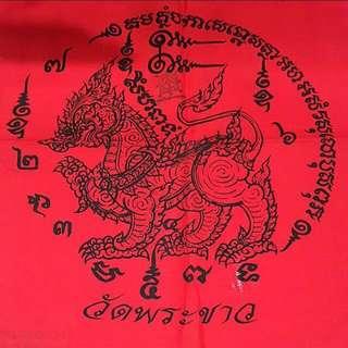 Singha Luang Pu Tim Phayant