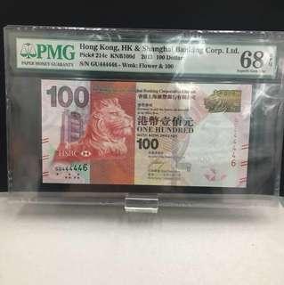 2013年滙豐銀行$100~龍頭鳳尾