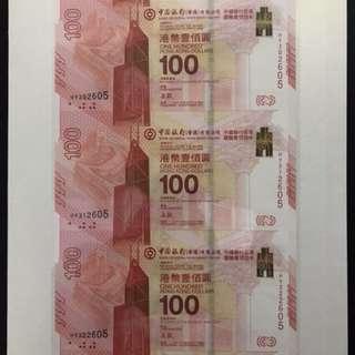 (三連HY30-322605)2017年 中國銀行(香港)百年華誕紀念鈔票 BOC100 - 中銀 紀念鈔