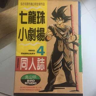 Comic dragon ball