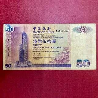 1994年中銀50元