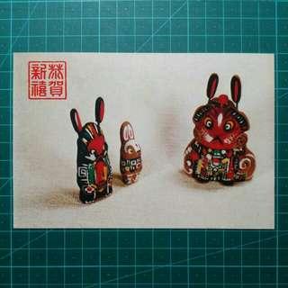 1986 生肖兔年 郵資明信片